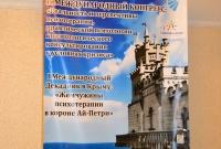 Фото II Международного конгресса в Крыму